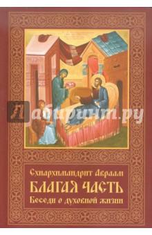Благая часть. Беседы о духовной жизни. В 3-х томах. Том 2