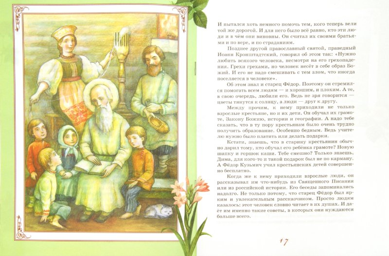 Иллюстрация 1 из 9 для Сибирский праведник: старец Феодор Томский - Евфимия Монахиня   Лабиринт - книги. Источник: Лабиринт