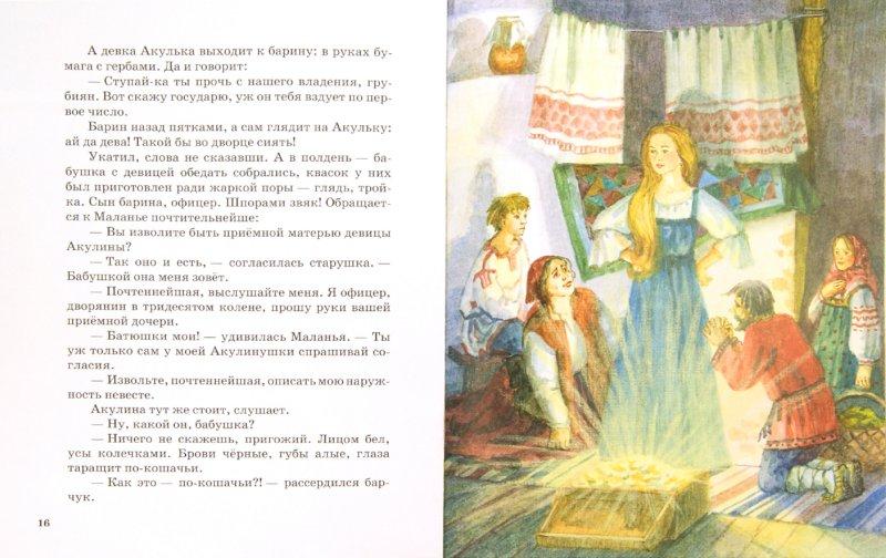 Иллюстрация 1 из 31 для Пряха - Владислав Бахревский | Лабиринт - книги. Источник: Лабиринт