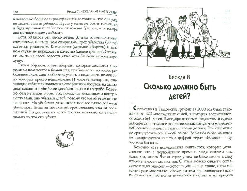 Иллюстрация 1 из 16 для Один раз на всю жизнь. Беседы со старшеклассниками о браке, семье, детях - Илия Протоиерей | Лабиринт - книги. Источник: Лабиринт