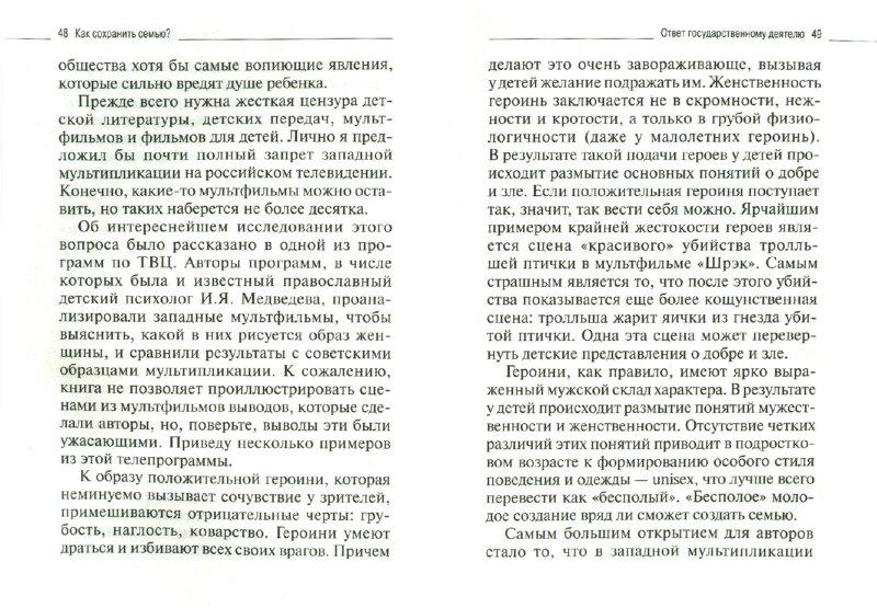 Иллюстрация 1 из 18 для Как сохранить семью - Илия Протоиерей | Лабиринт - книги. Источник: Лабиринт