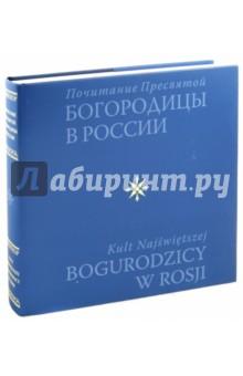 Почитание Пресвятой Богородицы в России