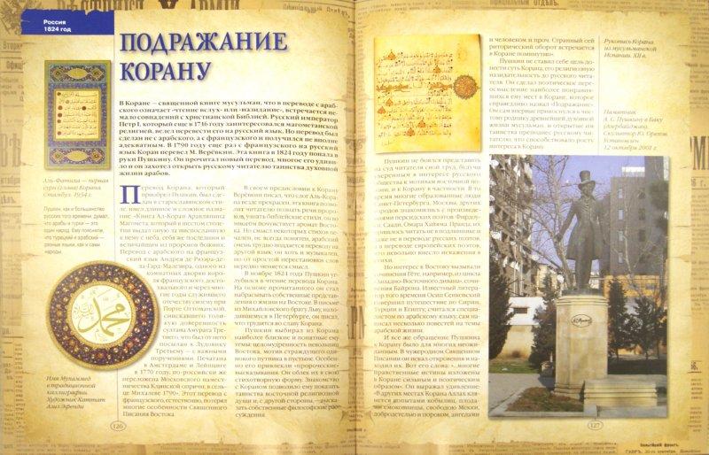 Иллюстрация 1 из 4 для Сто великих тайн мира - Михаил Кубеев | Лабиринт - книги. Источник: Лабиринт