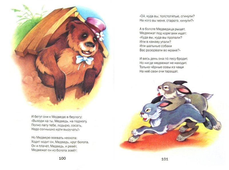 Иллюстрация 1 из 10 для Сказки - Корней Чуковский | Лабиринт - книги. Источник: Лабиринт