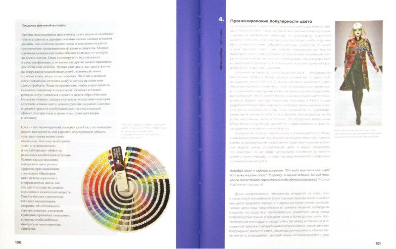 Иллюстрация 1 из 23 для Fashion-дизайн. Все, что нужно знать о мире современной моды - Сью Джонс | Лабиринт - книги. Источник: Лабиринт