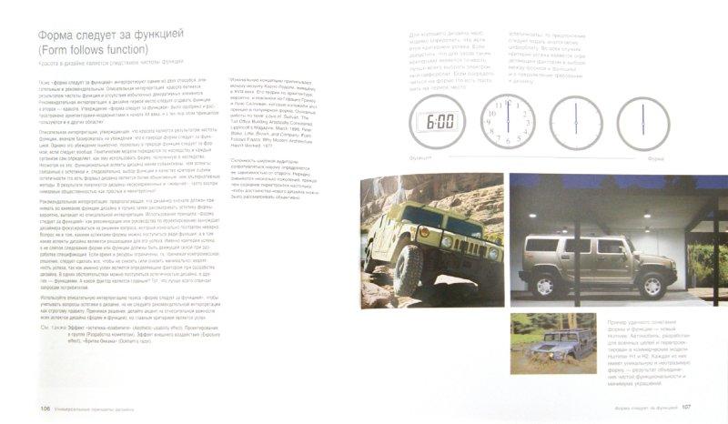 Иллюстрация 1 из 36 для Универсальные принципы дизайна - Лидвелл, Батлер, Холден   Лабиринт - книги. Источник: Лабиринт