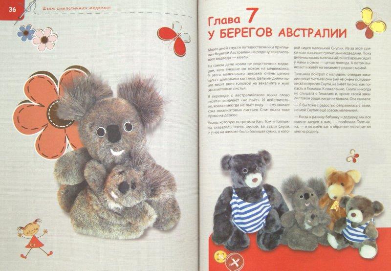Иллюстрация 1 из 8 для Шьём симпатичных медвежат - В. Соколова | Лабиринт - книги. Источник: Лабиринт