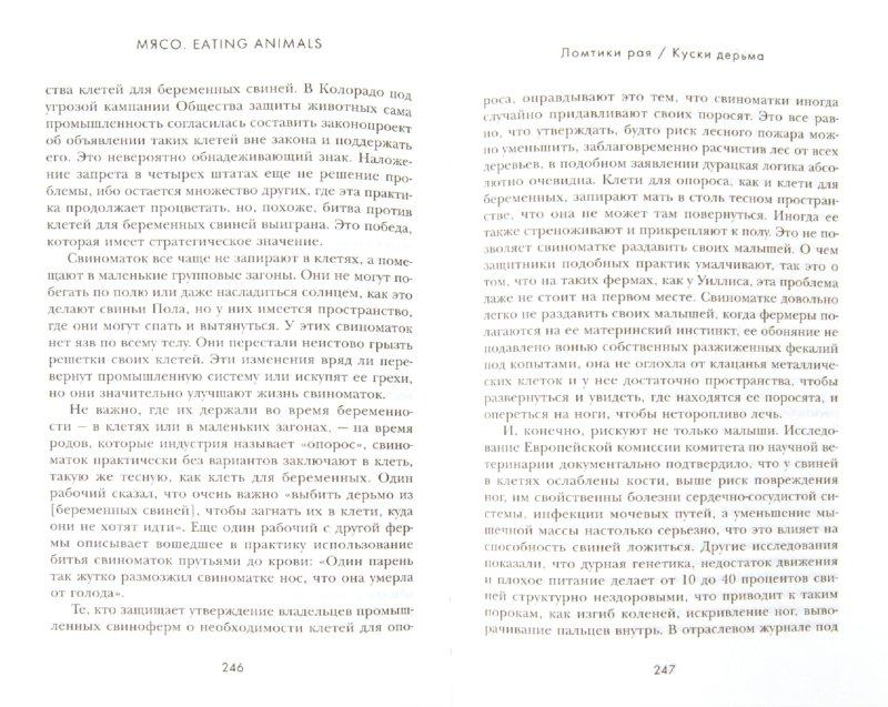 Иллюстрация 1 из 11 для Мясо. Eating Animals - Джонатан Фоер   Лабиринт - книги. Источник: Лабиринт