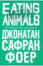 Мясо. Eating Animals, Фоер Джонатан Сафран