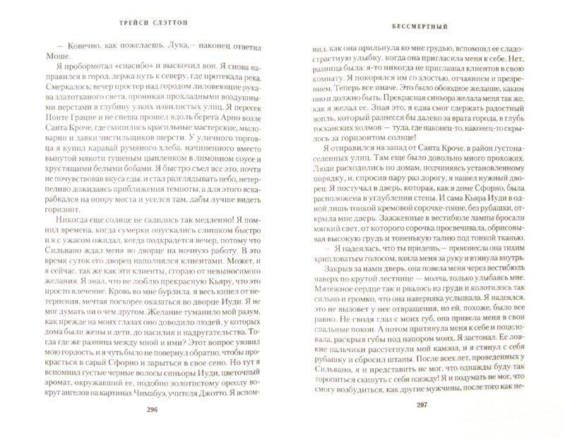 Иллюстрация 1 из 13 для Бессмертный - Трейси Слэттон | Лабиринт - книги. Источник: Лабиринт