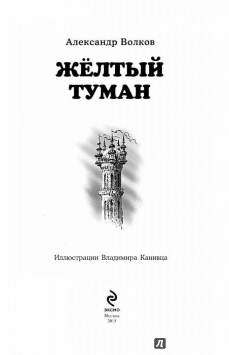 Иллюстрация 1 из 54 для Жёлтый туман - Александр Волков | Лабиринт - книги. Источник: Лабиринт