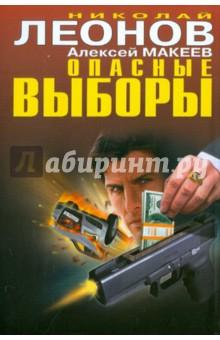 Опасные выборы
