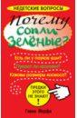 Мерфи Глен Почему сопли зелёные?