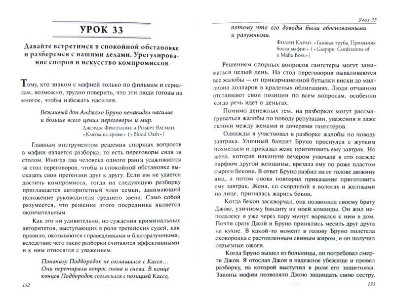 Иллюстрация 1 из 29 для Правила мафии - Луис Ферранте | Лабиринт - книги. Источник: Лабиринт