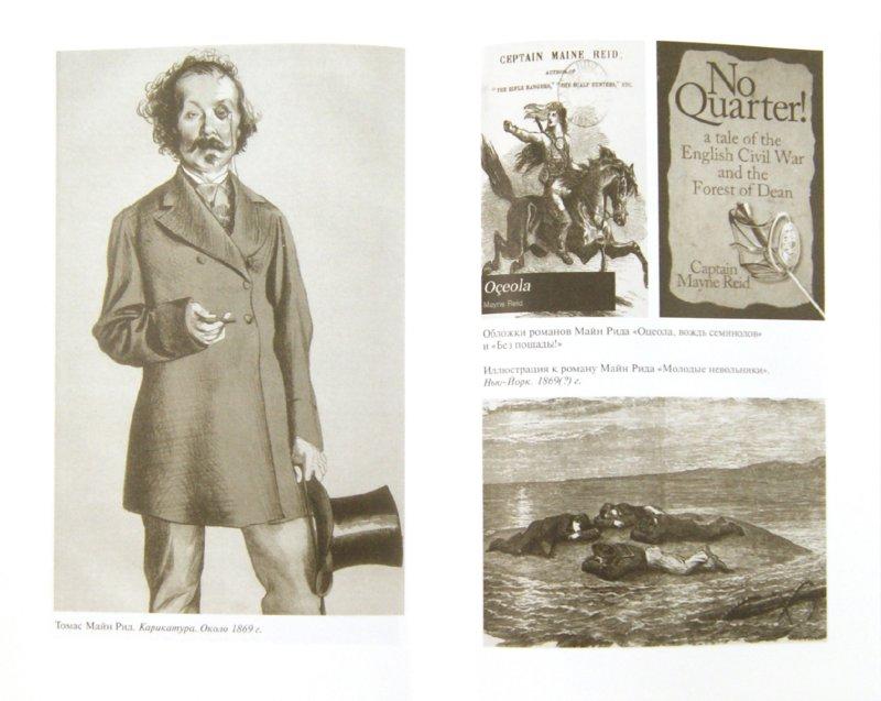 Иллюстрация 1 из 18 для Майн Рид: Жил отважный капитан   Лабиринт - книги. Источник: Лабиринт