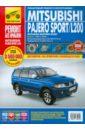 купить книгу по ремонту pajero sport