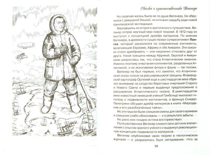 Иллюстрация 1 из 17 для Звёздный витамин - Ник Горькавый | Лабиринт - книги. Источник: Лабиринт