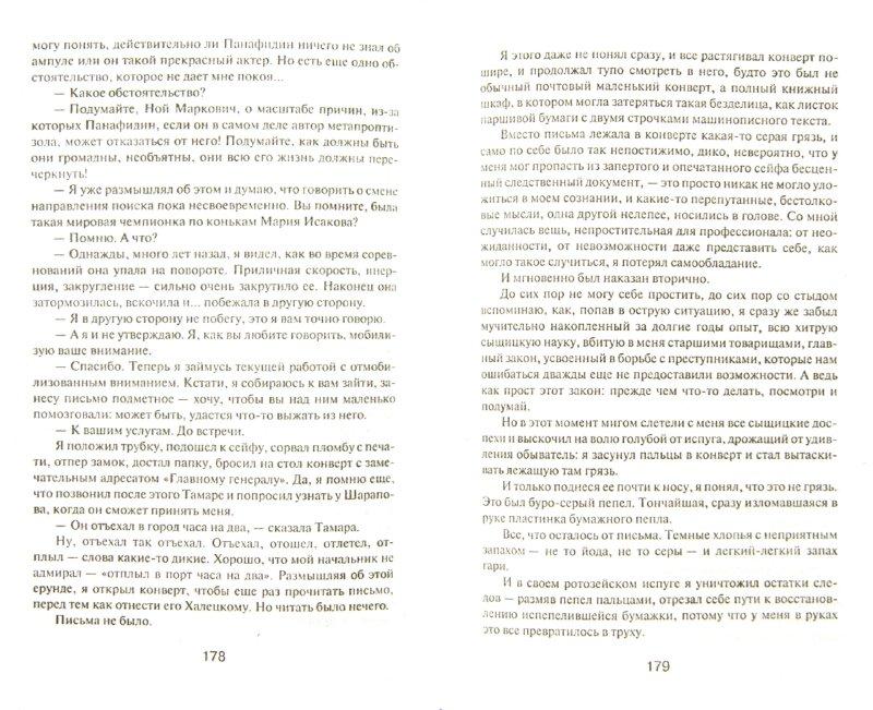 Иллюстрация 1 из 14 для Лекарство против страха - Вайнер, Вайнер | Лабиринт - книги. Источник: Лабиринт