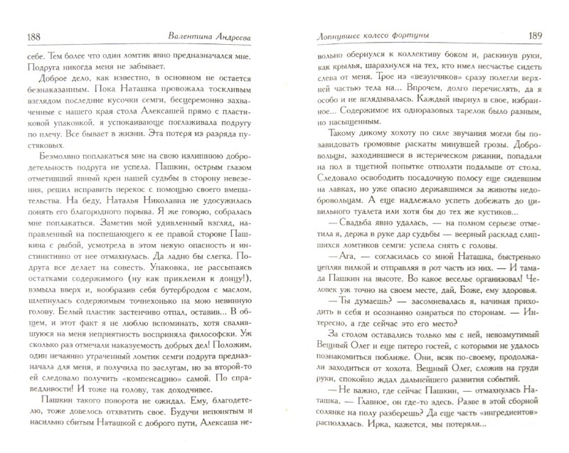 Иллюстрация 1 из 2 для Лопнувшее колесо фортуны - Валентина Андреева | Лабиринт - книги. Источник: Лабиринт
