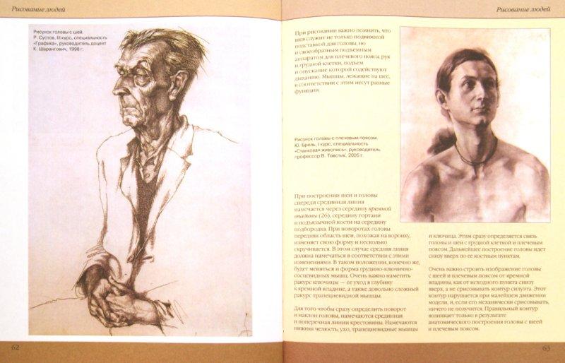 Иллюстрация 1 из 8 для Основы техники рисунка - Николай Белов | Лабиринт - книги. Источник: Лабиринт