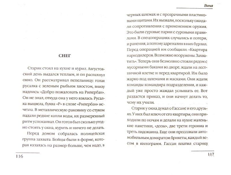 Иллюстрация 1 из 18 для Вина - Фердинанд Ширах | Лабиринт - книги. Источник: Лабиринт