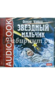 Купить Звездный мальчик (CDmp3), ИДДК, Зарубежная литература для детей