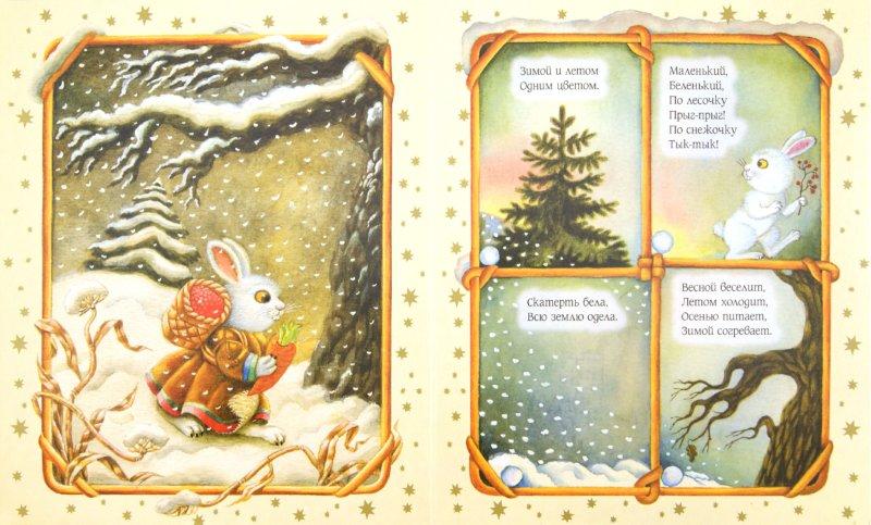 Иллюстрация 1 из 14 для Над бабушкиной избушкой. Загадки | Лабиринт - книги. Источник: Лабиринт