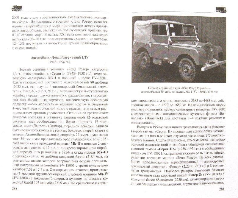 Иллюстрация 1 из 16 для Армейские автомобили НАТО 1946–1991 - Евгений Кочнев | Лабиринт - книги. Источник: Лабиринт