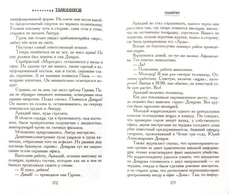 Иллюстрация 1 из 8 для Снайпер - Александр Тамоников | Лабиринт - книги. Источник: Лабиринт