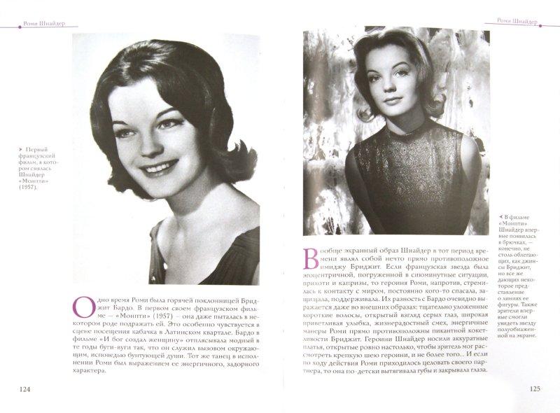 Иллюстрация 1 из 7 для Самые красивые женщины двадцатого века - Татьяна Киреенкова | Лабиринт - книги. Источник: Лабиринт