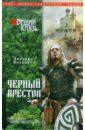 Посняков Андрей Анатольевич Вещий князь. Книга 4. Черный престол