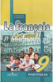 Французский язык. Языковой портфель. 9 класс