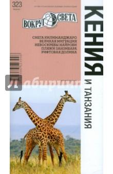 Кения и Танзания. Путеводитель
