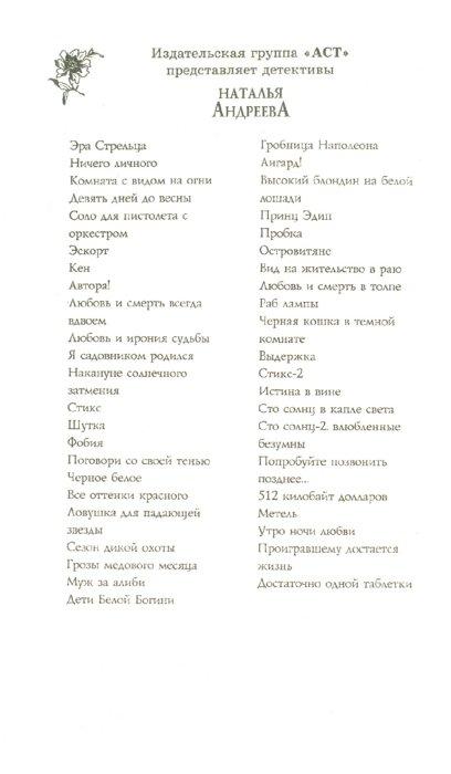 Иллюстрация 1 из 6 для Любовь и смерть в прямом эфире - Наталья Андреева   Лабиринт - книги. Источник: Лабиринт