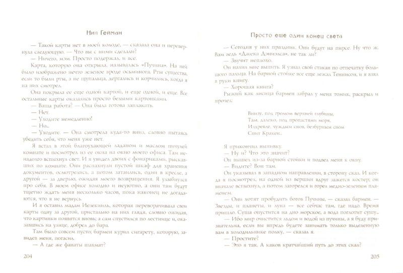 Иллюстрация 1 из 16 для Дым и зеркала - Нил Гейман   Лабиринт - книги. Источник: Лабиринт