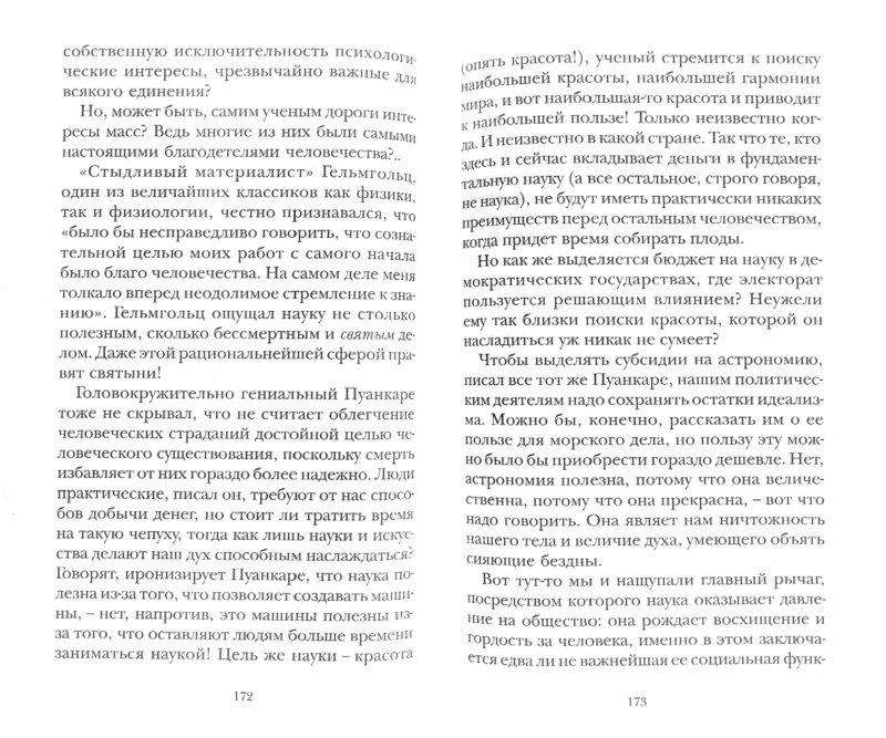 Иллюстрация 1 из 7 для Броня из облака - Александр Мелихов | Лабиринт - книги. Источник: Лабиринт
