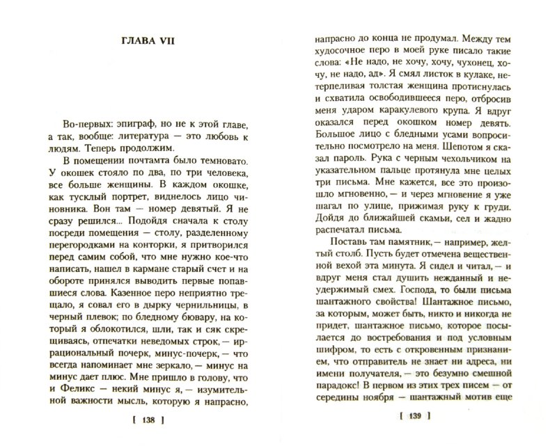 Иллюстрация 1 из 34 для Отчаяние - Владимир Набоков | Лабиринт - книги. Источник: Лабиринт