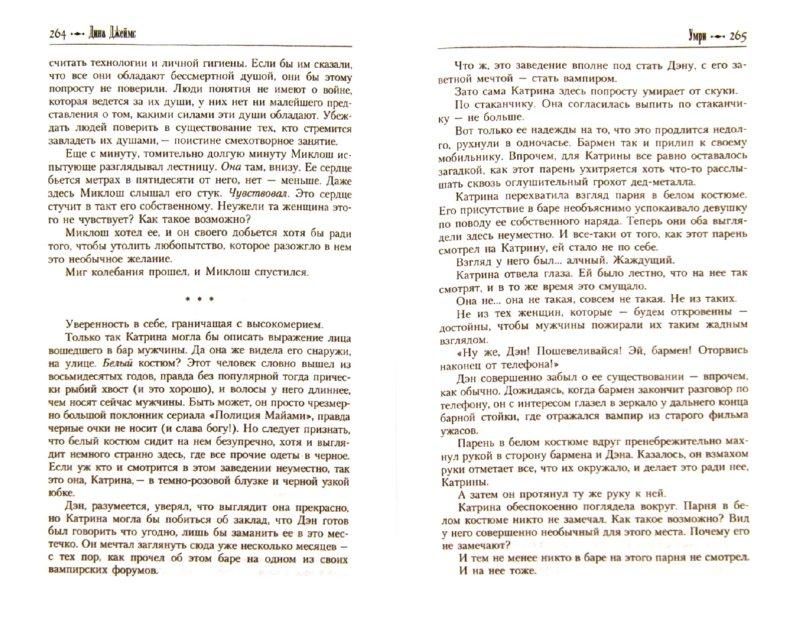 Иллюстрация 1 из 11 для Вампиры. Антология - Кирнан, Сэйнткроу, Холдер, Ченс, Артур   Лабиринт - книги. Источник: Лабиринт