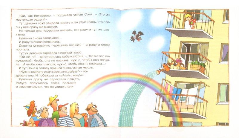 Иллюстрация 1 из 11 для Умная собачка Соня - Андрей Усачев   Лабиринт - книги. Источник: Лабиринт