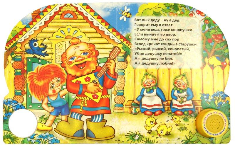 Иллюстрация 1 из 7 для Антошка. Поющие мультяшки | Лабиринт - книги. Источник: Лабиринт