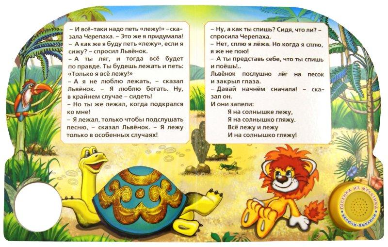 Иллюстрация 1 из 12 для Как Львенок и Черепаха пели песню. Поющие мультяшки - Сергей Козлов | Лабиринт - книги. Источник: Лабиринт