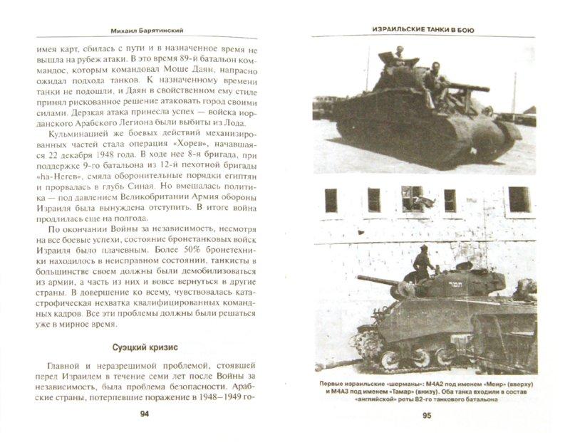 Иллюстрация 1 из 16 для Израильские танки в бою - Михаил Барятинский   Лабиринт - книги. Источник: Лабиринт