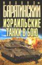 Барятинский Михаил Борисович Израильские танки в бою