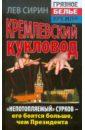 Сирин Лев Кремлевский кукловод. «Непотопляемый» Сурков - его боятся больше, чем Президента