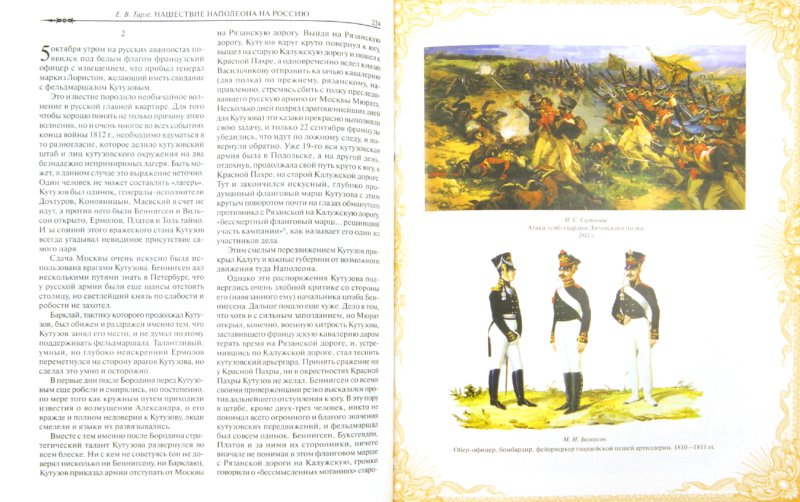 Иллюстрация 1 из 17 для 1812. Год русской славы - Евгений Тарле | Лабиринт - книги. Источник: Лабиринт