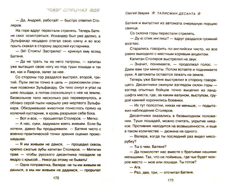 Иллюстрация 1 из 2 для Талисман десанта - Сергей Зверев   Лабиринт - книги. Источник: Лабиринт