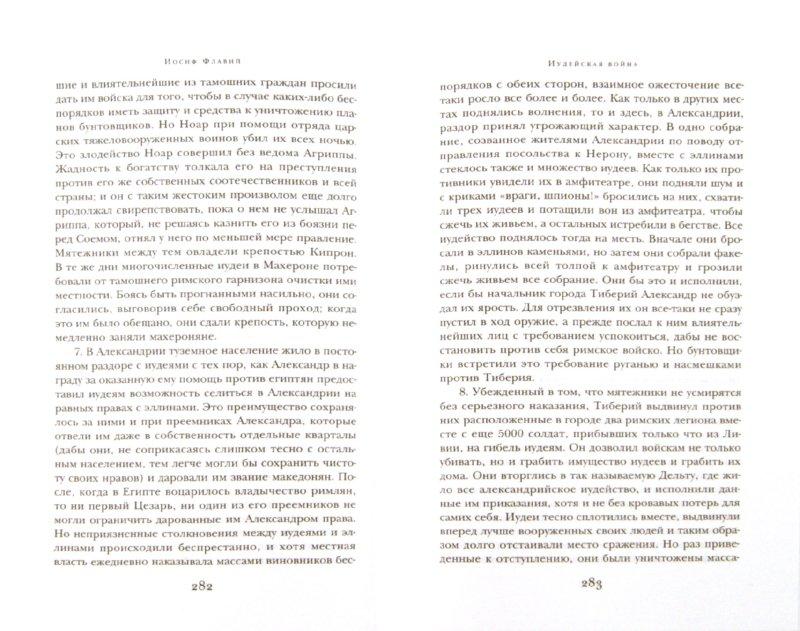 Иллюстрация 1 из 9 для Иудейская война - Иосиф Флавий | Лабиринт - книги. Источник: Лабиринт
