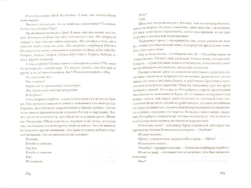 Иллюстрация 1 из 11 для Полная иллюминация - Джонатан Фоер | Лабиринт - книги. Источник: Лабиринт