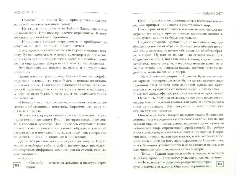 Иллюстрация 1 из 2 для Дзен-софт - Алексей Верт | Лабиринт - книги. Источник: Лабиринт