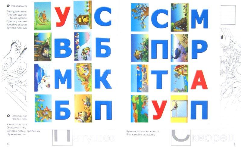 Иллюстрация 1 из 6 для Стихи с наклейками. 32 наклейки - Екатерина Виноградова   Лабиринт - книги. Источник: Лабиринт